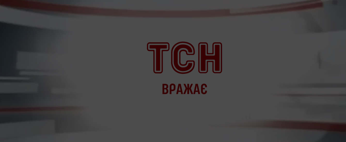 """""""Дніпро"""" підкорює Європу. Дивіться онлайн на ТСН.ua"""